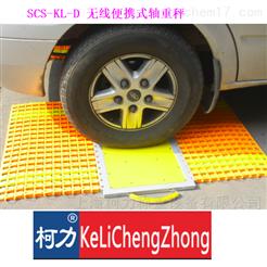 SCS-KL-D济南3T称重模块*沈阳汽车衡*毕节便携式地磅