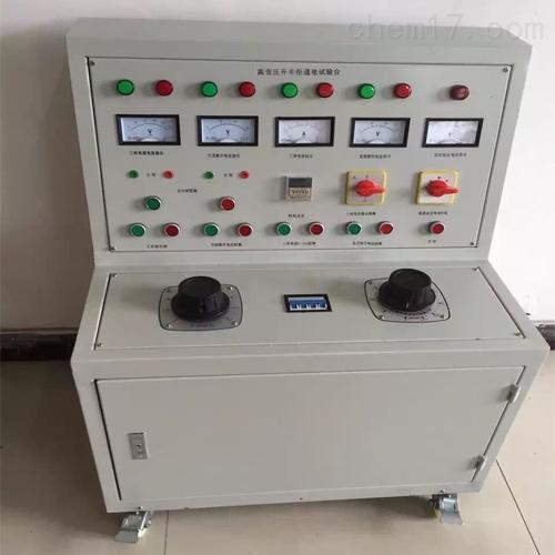 正品高低壓開關柜通電試驗臺做工精良