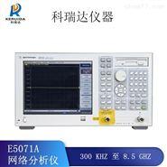 安捷伦E5071A网络分析仪长期回收