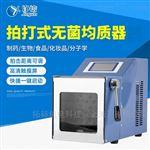 拍打式均质器JX-04(SH-400A)