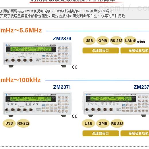 日本NF 高精度LCR测试仪
