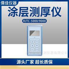 RJTC-5000数字式高精度防腐层测厚仪