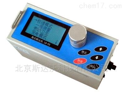 便携式激光粉尘仪 浓度连续监测快速测尘仪