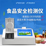 智能食品安全分析仪SYS-SP08