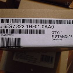 6ES7322-1HF01-0AA0德宏西门子S7-300PLC模块代理商