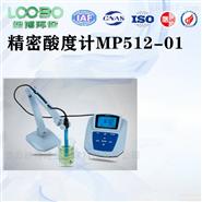 路博推荐PH/离子浓度计水质检测仪