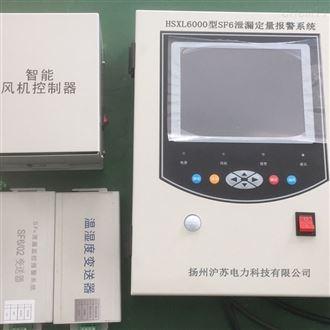 HSXL6000型SF6气体泄漏定量监控系统