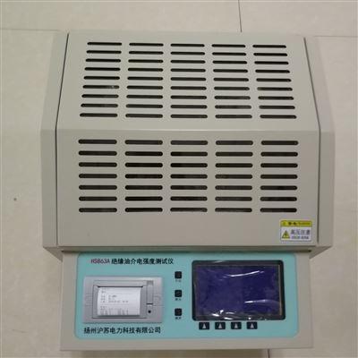 HS863A绝缘油介电强度测试仪