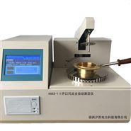 HSKS-III开口闪点全自动测定仪
