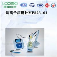 氟离子浓度计MP523-04水质检测仪