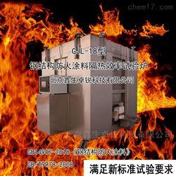 膨胀型钢结构防火涂料隔热效率耐火极限测定