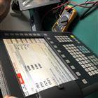 常年修复解决加工中心西门子系统屏幕不亮