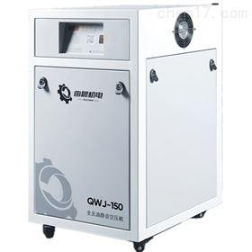 QWJ-150无油静音空压机