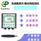 GP氟離子在線分析儀-品質有保障-廠家直供
