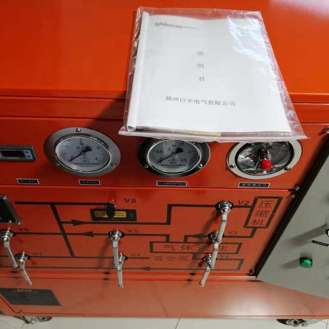 电力许可证所需设备SF6气体回收装置价格