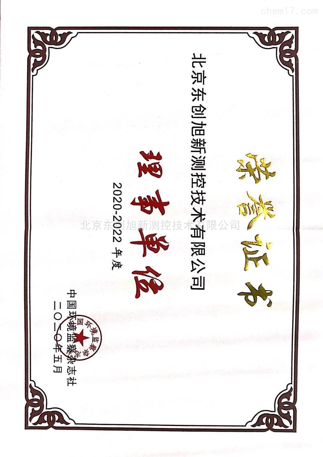 北京东创旭新测控技术有限公司理事单位