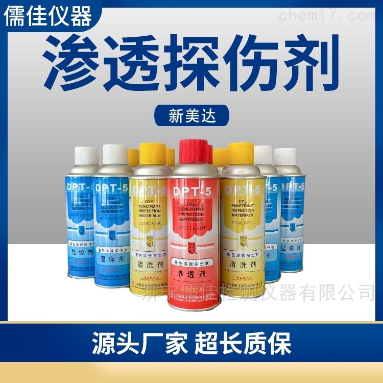 DPT-5 着色渗透剂