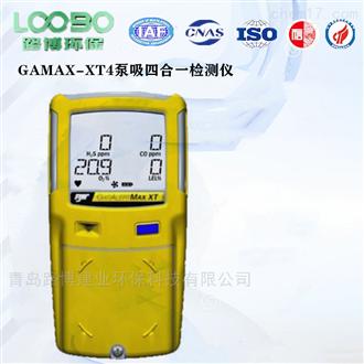 GAMAX-XT4泵吸四合一气体检测仪*