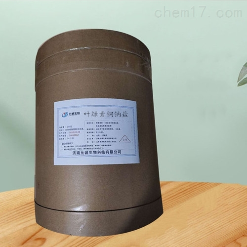 农业级叶绿素铜钠盐着色剂量大优惠