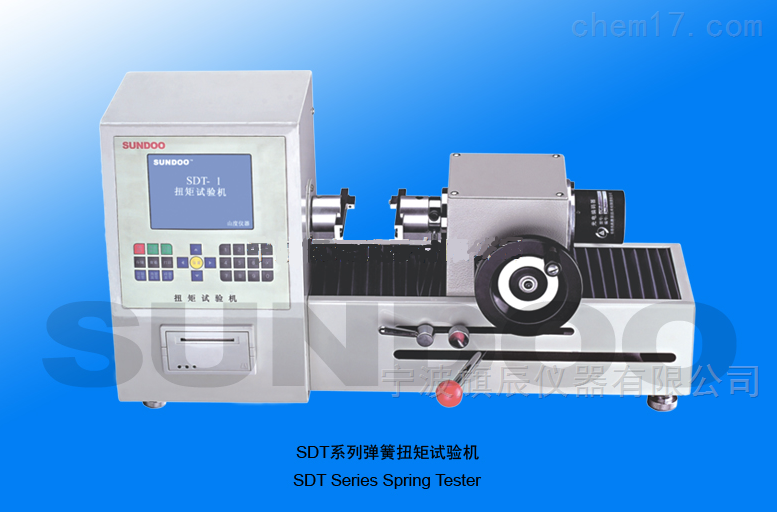 彈簧扭矩試驗機SDT系列