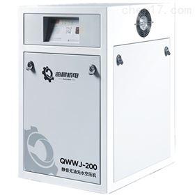 QWWJ-200无油无水静音空压机厂