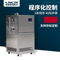 HR-50N密閉智能簡易控夾套油溫高低溫循環器