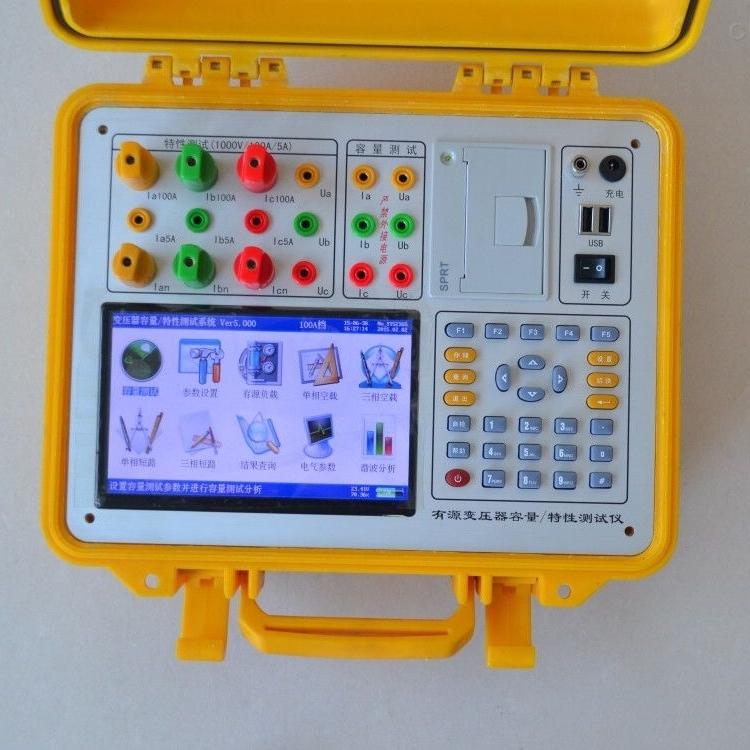 上海智能容量特性测试仪