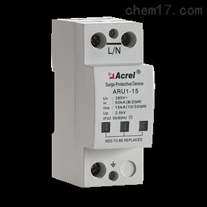 ARU1-15/385/3P1级防雷浪涌保护器