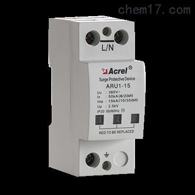 ARU1-15/385/3P1級防雷浪湧保護器