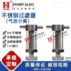 CEMS不锈钢滤芯式过滤器玻璃罩一体