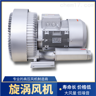 防爆旋涡气泵