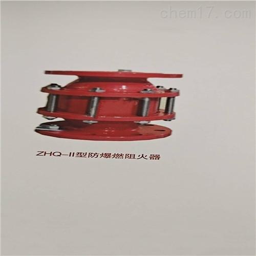 ZHQ-II型防爆阻火器品牌