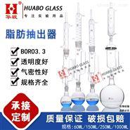 蛇球形脂肪抽出器/索氏提取器优质玻璃仪器