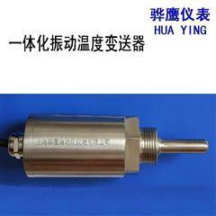 轴瓦振动速度传感器SZ-6 SZ-6C CS-CD-001