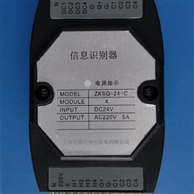 QJGK-24-220-4信息识别器