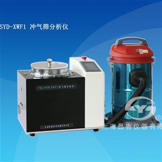 SYD-XW1纖維沖氣篩分析儀