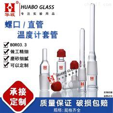 螺口温度计套管搅拌器套管玻璃仪器