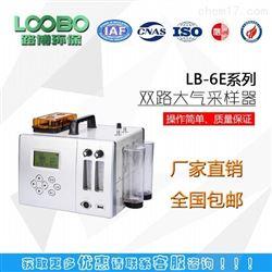 LB-6E型方便携带的大气采样器