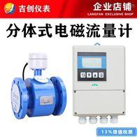 分体式电磁流量计厂家价格 流量传感器