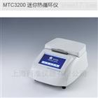 MTC3200迷你PCR仪