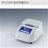 MTC3200迷你PCR儀