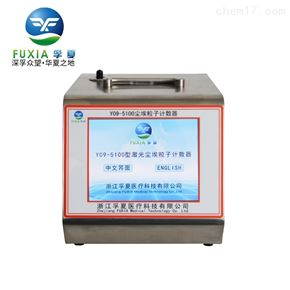 Y09-5100100L塵埃粒子計數器/產品說明