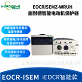 ISEMZ-WRUH施耐德综合控制型马达保护器EOCR-ISEM