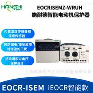 EOCR-ISEMZ-ISEMD热继电器/电机保护器EOCR-ISEMD-WR