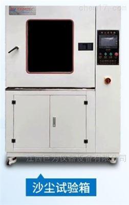 JW-1201贵州沙尘试验箱质量可靠专业供应