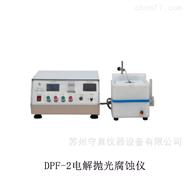 科研机构、电解抛光机腐蚀仪