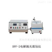 DPF-2科研机构、电解抛光机腐蚀仪