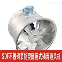 SDF-I-9不锈钢SDF节能型隧道轴流风机(防爆型)