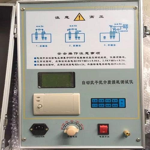 厂家制造抗干扰介质损耗测试仪优质设备