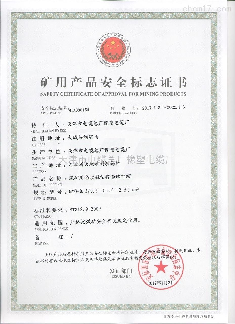 MYQ煤矿用移动轻型橡套软电缆煤安证书